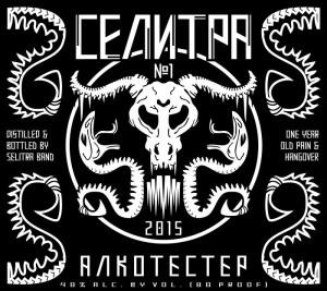 Селитра - Алкотестер 2015 - обложка