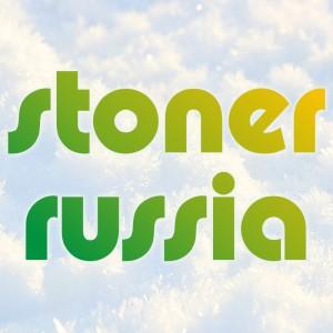русские стоунер группы