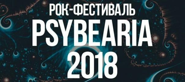 Рок группа Селитра Psyberia2018
